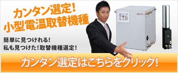 小型電気温水器選定はコチラをクリック