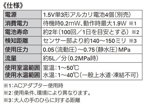 713-348|カクダイ|洗面用蛇口 能シリーズ[台][自動水栓][単水栓 ...