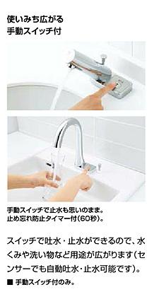 AM-211TCV1|LIXIL|洗面用蛇口 オートマージュ[台][自動水栓][混合 ...