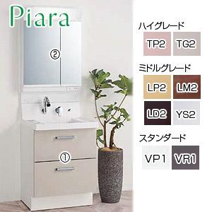 洗面化粧台セット ピアラ[間口600mm][高さ1900mm][シャワー水栓][フルスライド][2面鏡][LED][くもり止め][一般地]