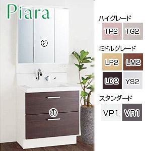洗面化粧台セット ピアラ[間口750mm][高さ1900mm][シャワー水栓][フルスライド][3面鏡][LED][くもり止め][一般地]
