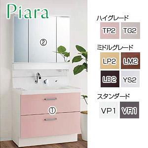 洗面化粧台セット ピアラ[間口900mm][高さ1900mm][シャワー水栓][フルスライド][3面鏡][LED][くもり止め][一般地]