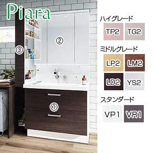 ●洗面化粧台セット ピアラ[間口1050mm][高さ1900mm][シャワー水栓][フルスライド][3面鏡][LED][くもり止め][一般地]