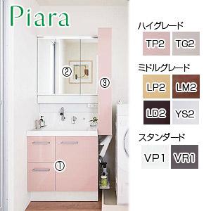 ●洗面化粧台セット ピアラ[間口900mm][高さ1900mm][シャワー水栓][引出し][3面鏡][LED][くもり止め][一般地]