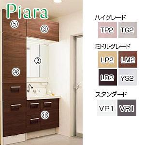 ●洗面化粧台セット ピアラ[間口1220mm][高さ2300mm][シャワー水栓][引出し][3面鏡][LED][くもり止め][一般地]