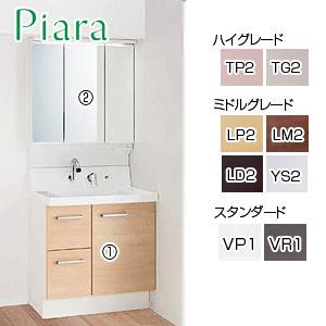 洗面化粧台セット ピアラ[間口750mm][高さ1780〜1900mm][引出し][シャワー水栓][3面鏡][LED][くもり止め][一般地]