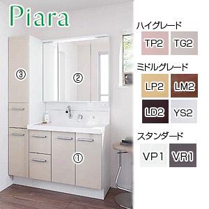 ●洗面化粧台セット ピアラ[間口1200mm][高さ1900mm][シャワー水栓][引出し][3面鏡][LED][くもり止め][一般地]