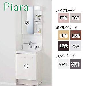 洗面化粧台セット ピアラ[間口500mm][高さ1900mm][シャワー水栓][扉][1面鏡][LED][くもり止め][一般地]
