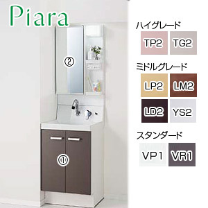 トイレ|【SALE】洗面化粧台セット ピアラ[間口500mm][高さ1780mm][シャワー水栓][扉][1面鏡][LED][くもり止め][一般地]