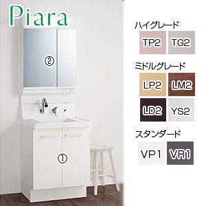 洗面化粧台セット ピアラ[間口600mm][高さ1900mm][シャワー水栓][扉][2面鏡][LED][くもり止め][一般地]