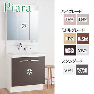 洗面化粧台セット ピアラ[間口750mm][高さ1900mm][シャワー水栓][扉][3面鏡][LED][くもり止め][一般地]