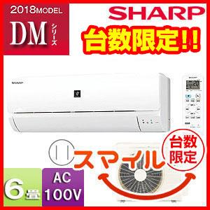 【6月28日までの限定価格】【台数限定】ルームエアコン 6畳[DMシリーズ][100V][2.2kW][2018年モデル]