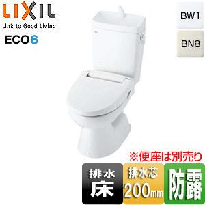 トイレ|【SALE】一般洋風便器[床:排水芯200mm][手洗い有り][ECO6][防露あり][一般地]