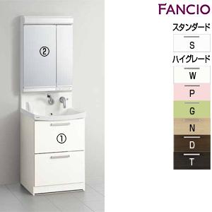 洗面化粧台セット ファンシオ[間口600mm][高さ1950mm][オールスライドタイプ][2面鏡][LED][一般地]