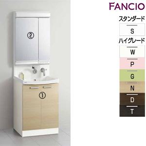 洗面化粧台セット ファンシオ[間口600mm][高さ1950mm][開きタイプ][2面鏡][LED][一般地]
