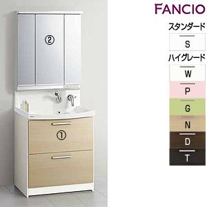 洗面化粧台セット ファンシオ[間口750mm][高さ1950mm][オールスライドタイプ][3面鏡][LED][一般地]