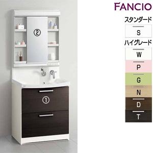 洗面化粧台セット ファンシオ[間口750mm][高さ1950mm][オールスライドタイプ][1面鏡][LED][一般地]