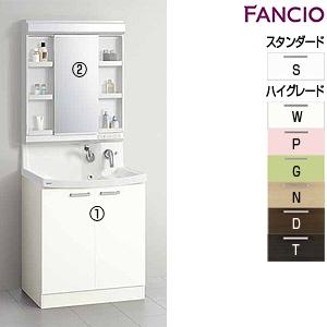 洗面化粧台セット ファンシオ[間口750mm][高さ1950mm][開きタイプ][1面鏡][LED][一般地]
