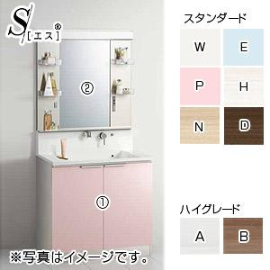 洗面化粧台セット エス[S][間口900mm][高さ1950mm][開きタイプ][ステンレス1面鏡][LED][一般地]