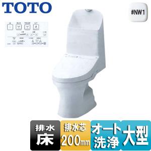 【台数限定】ウォシュレット一体形便器 ZJ1[床:排水芯200mm][手洗い有り][防露あり][セフィオンテクト][一般地][寒冷地流動方式兼用][ホワイト]