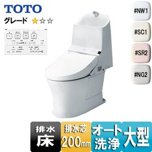ウォシュレット一体形便器 GG-800[GG1-800][床:排水芯200mm][手洗い有り][タンク式トイレ][一般地]