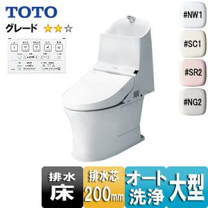 ウォシュレット一体形便器 GG-800[GG2-800][床:排水芯200mm][手洗い有り][タンク式トイレ][一般地]