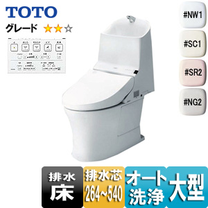 ウォシュレット一体形便器 GG-800[GG2-800][床:排水芯264〜540mm][リモデル][手洗い有り][タンク式トイレ][一般地]