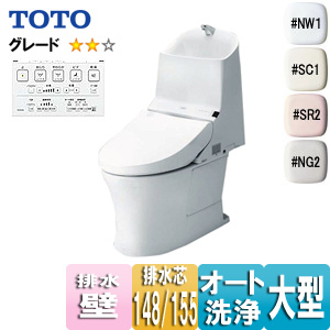 ウォシュレット一体形便器 GG-800[GG2-800][壁:排水芯148/155mm][リモデル][手洗い有り][タンク式トイレ][一般地]