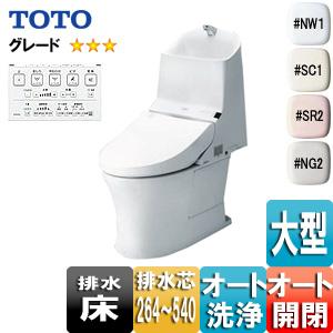 ウォシュレット一体形便器 GG-800[GG3-800][床:排水芯264〜540mm][リモデル][手洗い有り][タンク式トイレ][一般地]