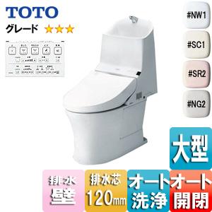 ウォシュレット一体形便器 GG-800[GG3-800][壁:排水芯120mm][手洗い有り][タンク式トイレ][一般地]