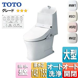 ウォシュレット一体形便器 GG-800[GG3-800][壁:排水芯148/155mm][リモデル][手洗い有り][タンク式トイレ][一般地]