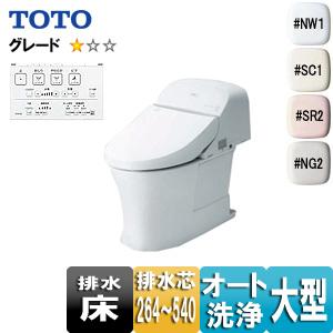 ウォシュレット一体形便器 GG[GG1][床:排水芯264〜540mm][リモデル][タンク式トイレ][一般地]