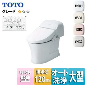 ウォシュレット一体形便器 GG[GG1][壁:排水芯120mm][タンク式トイレ][一般地]