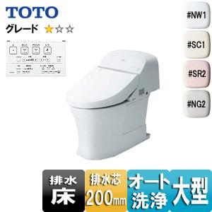 ウォシュレット一体形便器 GG[GG1][床:排水芯200mm][タンク式トイレ][一般地]