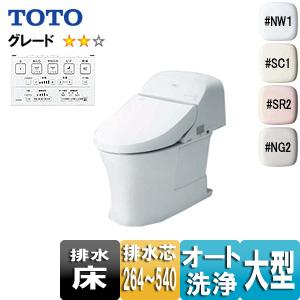 ウォシュレット一体形便器 GG[GG2][床:排水芯264〜540mm][リモデル][タンク式トイレ][一般地]