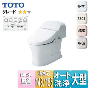 ウォシュレット一体形便器 GG[GG2][壁:排水芯148/155mm][リモデル][タンク式トイレ][一般地]