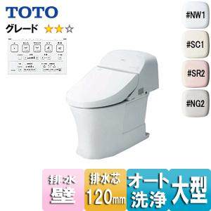 ウォシュレット一体形便器 GG[GG2][壁:排水芯120mm][タンク式トイレ][一般地]