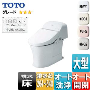 ウォシュレット一体形便器 GG[GG3][床:排水芯264〜540mm][リモデル][タンク式トイレ][一般地]
