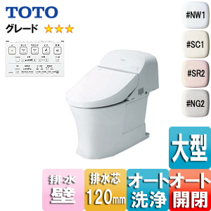 ウォシュレット一体形便器 GG[GG3][壁:排水芯120mm][タンク式トイレ][一般地]