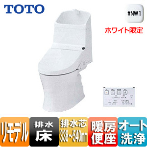 トイレ|【SALE】ウォシュレット一体形便器 HV[床:排水芯338〜540mm][リモデル][手洗い有り][防露あり][一般地][ホワイト]