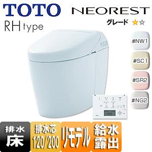 ウォシュレット一体形便器 ネオレスト[ハイブリッド][RHタイプ][RH1][リモデル][床:排水芯120/200mm][給水:露出][一般地]