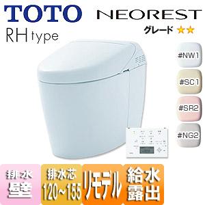 ウォシュレット一体形便器 ネオレスト[ハイブリッド][RHタイプ][RH2W][リモデル][壁:排水芯120〜155mm][給水:露出][一般地]