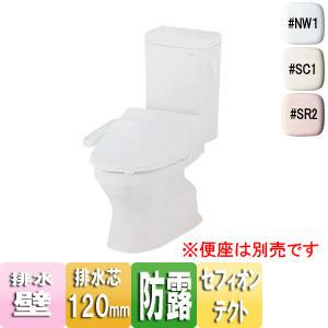 組み合わせ便器[旧セレストR][壁:排水芯120mm][手洗い無し][エロンゲートサイズ][防露あり][一般地]
