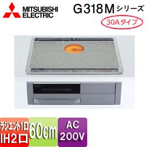 【SALE】IHクッキングヒーター G318Mシリーズ[60cm][2口IH+ラジエント][シルバー][AC200V]