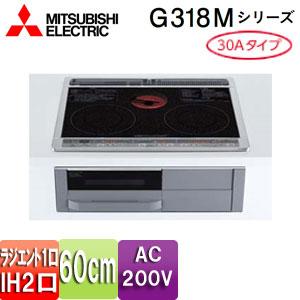 IHクッキングヒーター G318Mシリーズ[60cm][2口IH+ラジエント][ブラック][AC200V]