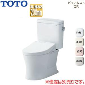 組み合わせ便器 ピュアレストQR[床:排水芯200mm][手洗い無し][一般地]