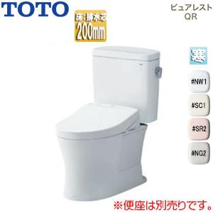 組み合わせ便器 ピュアレストQR[床:排水芯200mm][手洗い無し][寒冷地・ヒーター付便器・水抜併用方式]