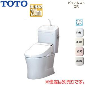 組み合わせ便器 ピュアレストQR[床:排水芯200mm][手洗い有り][寒冷地・ヒーター付便器・水抜併用方式]