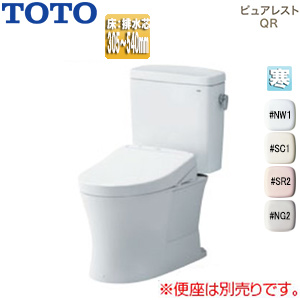 組み合わせ便器 ピュアレストQR[床:排水芯305〜540mm][リモデル][手洗い無し][寒冷地・水抜方式]
