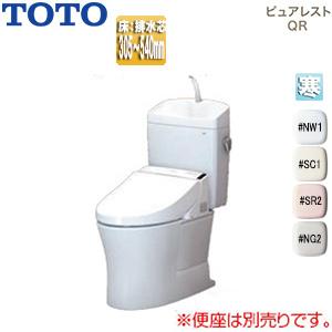 組み合わせ便器 ピュアレストQR[床:排水芯305〜540mm][リモデル][手洗い有り][寒冷地・流動方式]